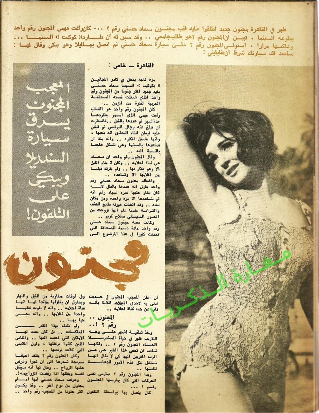 مقال صحفي : مجنون سعاد حسني رقم 2 1969 م 1148