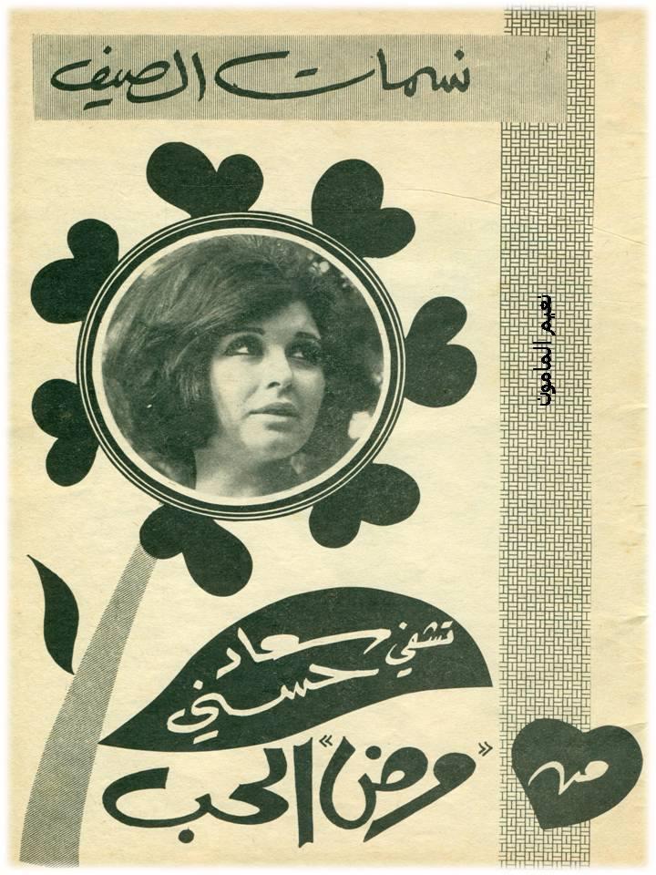 """مقال - مقال صحفي : نسمات الصيف تشفي سعاد حسني من """"مرض"""" الحب 1966 م 1149"""