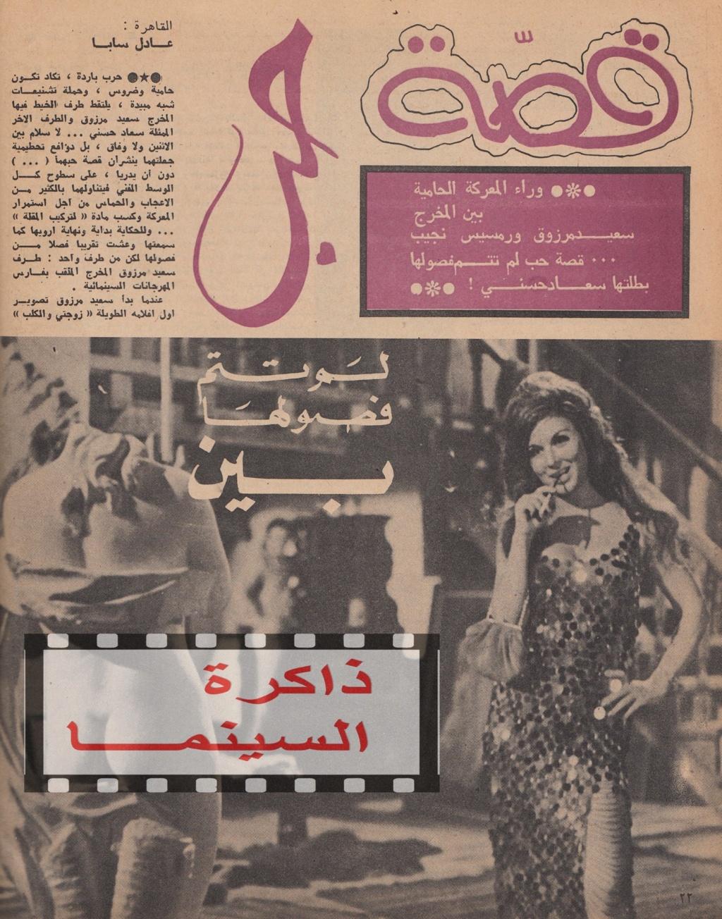 مقال - مقال صحفي : قصة حب لم تتم فصولها بين سعيد مرزوق وسعاد حسني 1972 م 1153