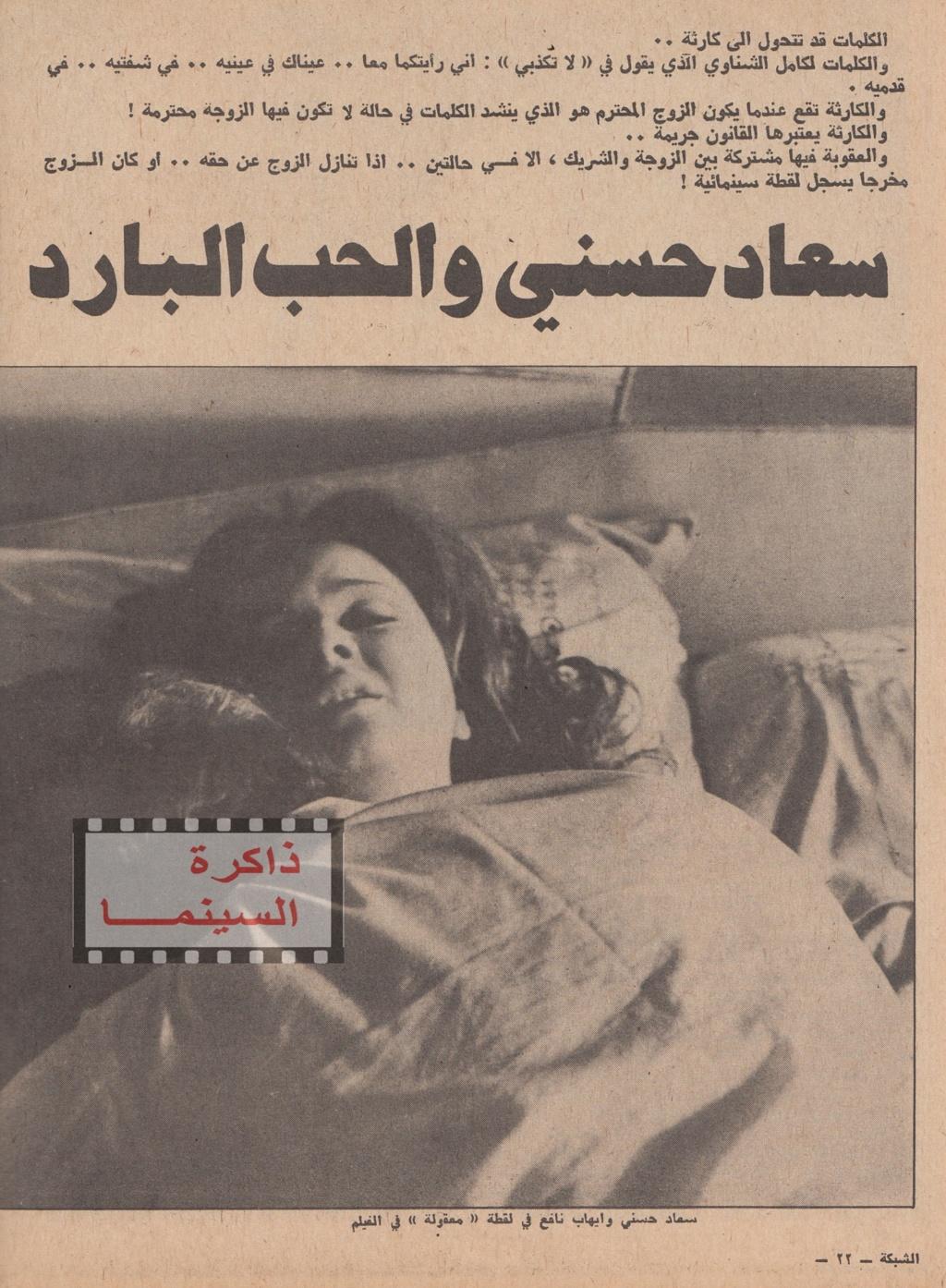 مقال - مقال صحفي : سعاد حسني والحب البارد 1972 م 1154
