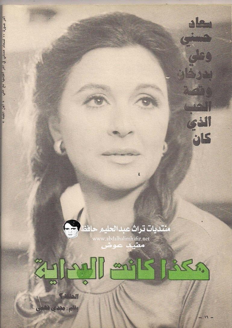 مقال - مقال صحفي : سعاد حسني وعلي بدرخان وقصة الحب الذي كان 1981 م 1155