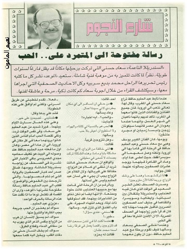 مقال - مقال صحفي : رسالة مفتوحة الى المتمرد على .. الحب 1977 م 1156