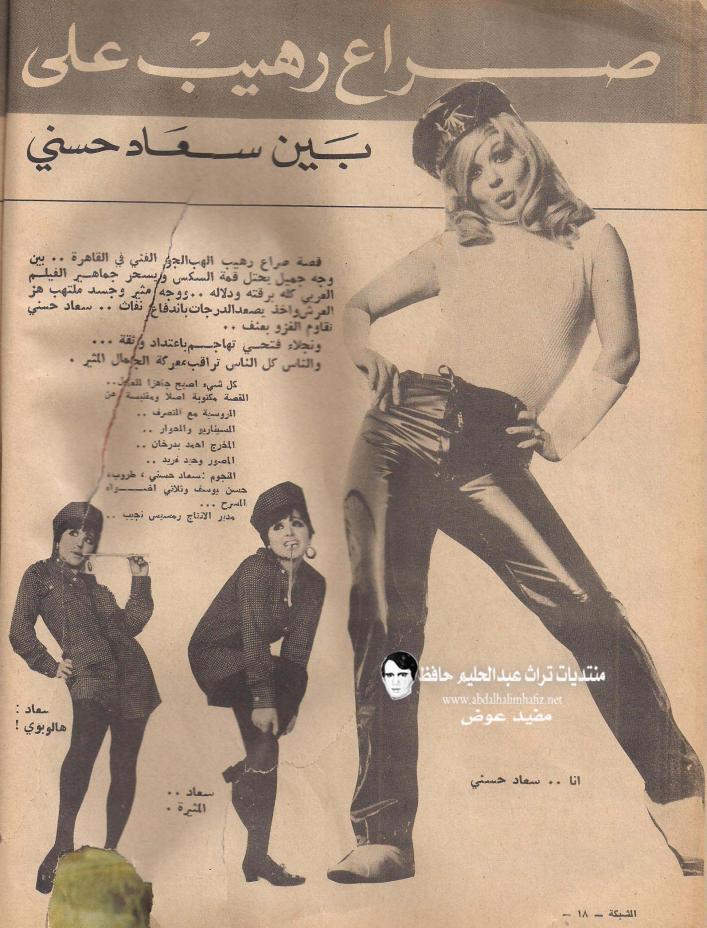 مقال صحفي : صراع رهيب على عرش الاغراء بين سعاد حسني ونجلاء فتحي 1968 م 1158