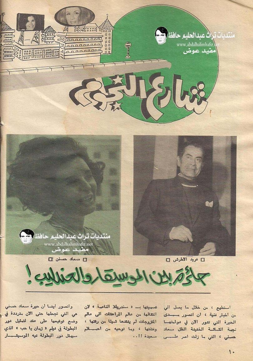 مقال - مقال صحفي : حائرة بين الموسيقار والعندليب ! 1971 م 1160