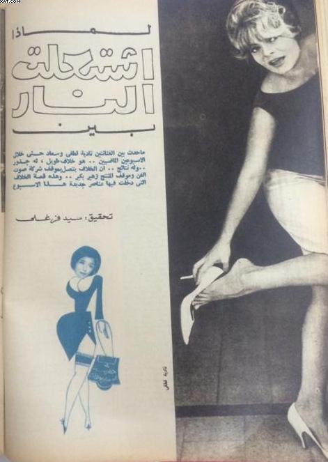 مقال - مقال صحفي : لمااذا اشتعلت النار بين نادية لطفي وسعاد حسني 1964 م 1161