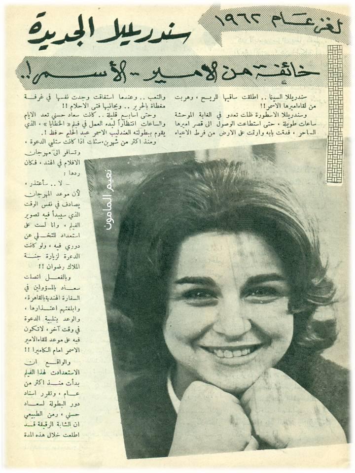 مقال - مقال صحفي : لغز عام 1962 سندريللا الجديدة خائفة من الأمير .. الأسمر !. 1961 م 1162