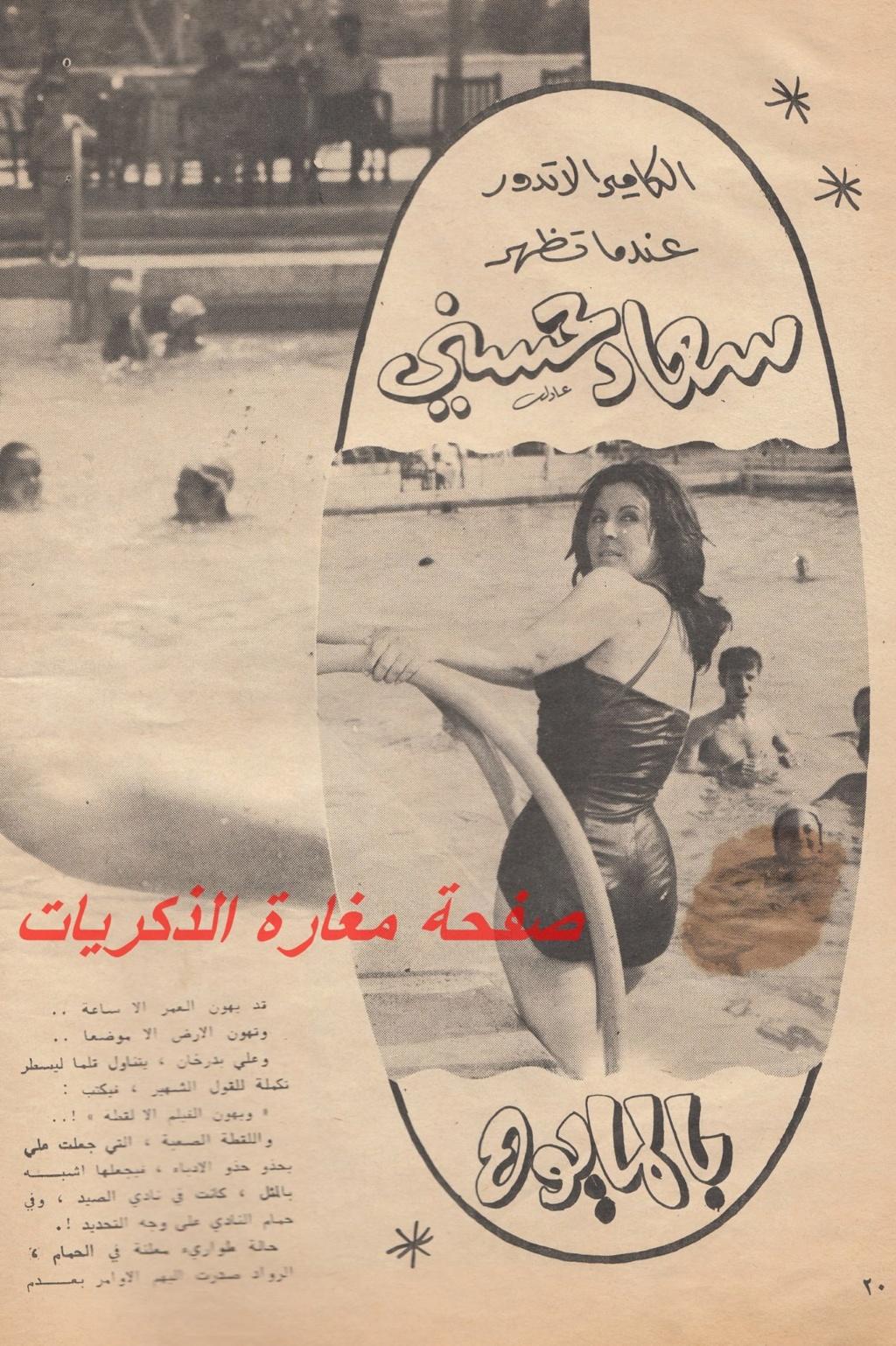 مقال - مقال صحفي : الكاميرا لاتدور عندما تظهر سعاد حسني بالمايوه 1971 م 1164
