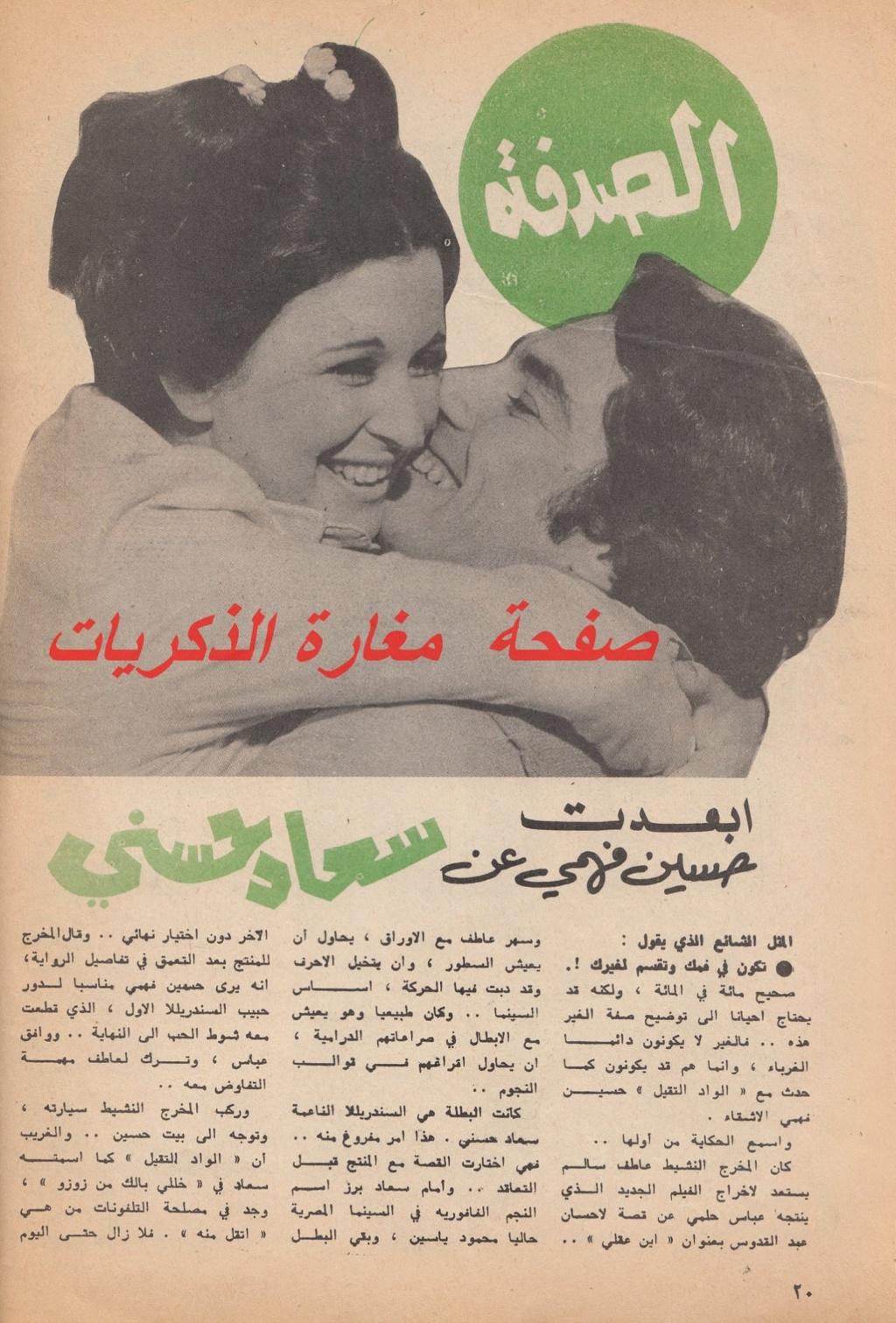 مقال - مقال صحفي : الصدفة ابعدت حسين فهمي عن سعاد حسني 1973 م 1165