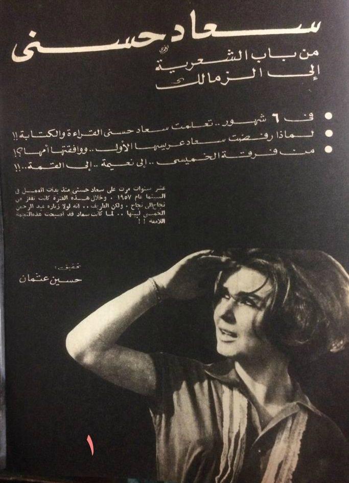 مقال - مقال صحفي : سعاد حسني من باب الشعرية إلى الزمالك 1967 م 1167