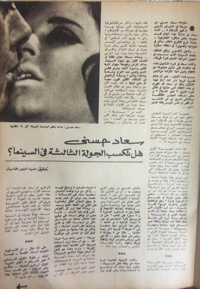 مقال صحفي : سعاد حسني هل تكسب الجولة الثالثة في السينما ؟ 1969 م 1169