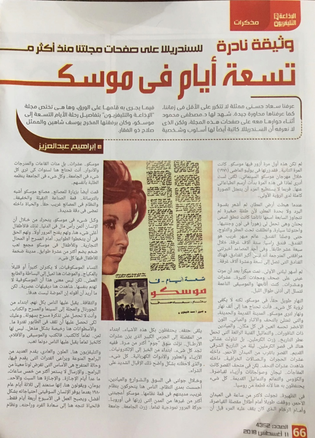 مقال - مقال صحفي : تسعة أيام في موسكو .. بقلم سعاد حسني 1971 م 117