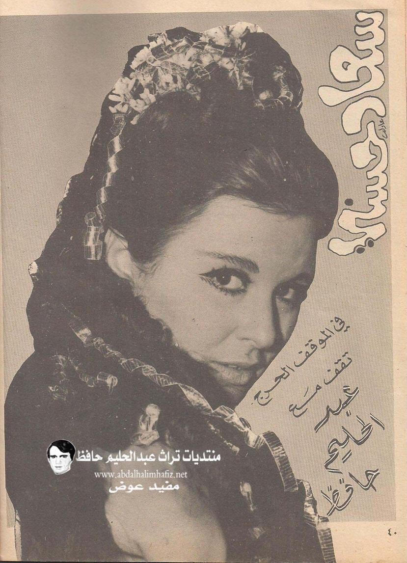 مقال - مقال صحفي : سعاد حسني في الموقف الحرج تقف مع عبدالحليم حافظ 1970 م 1171