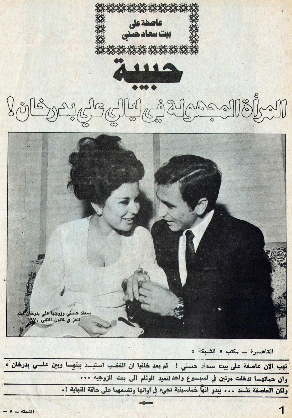 مقال - مقال صحفي : حبيبة , المرأة المجهولة في ليالي علي بدرخان 1973 م 1176