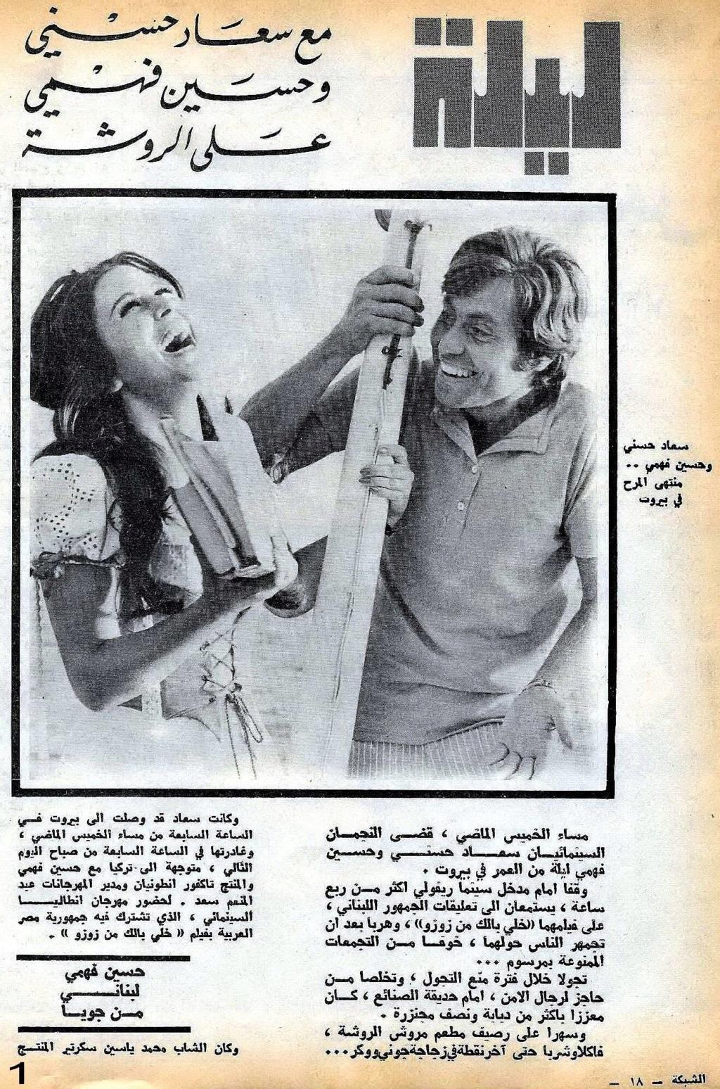 ليلة - مقال صحفي : ليلة مع سعاد حسني وحسين فهمي على الروشة 1973 م 1177