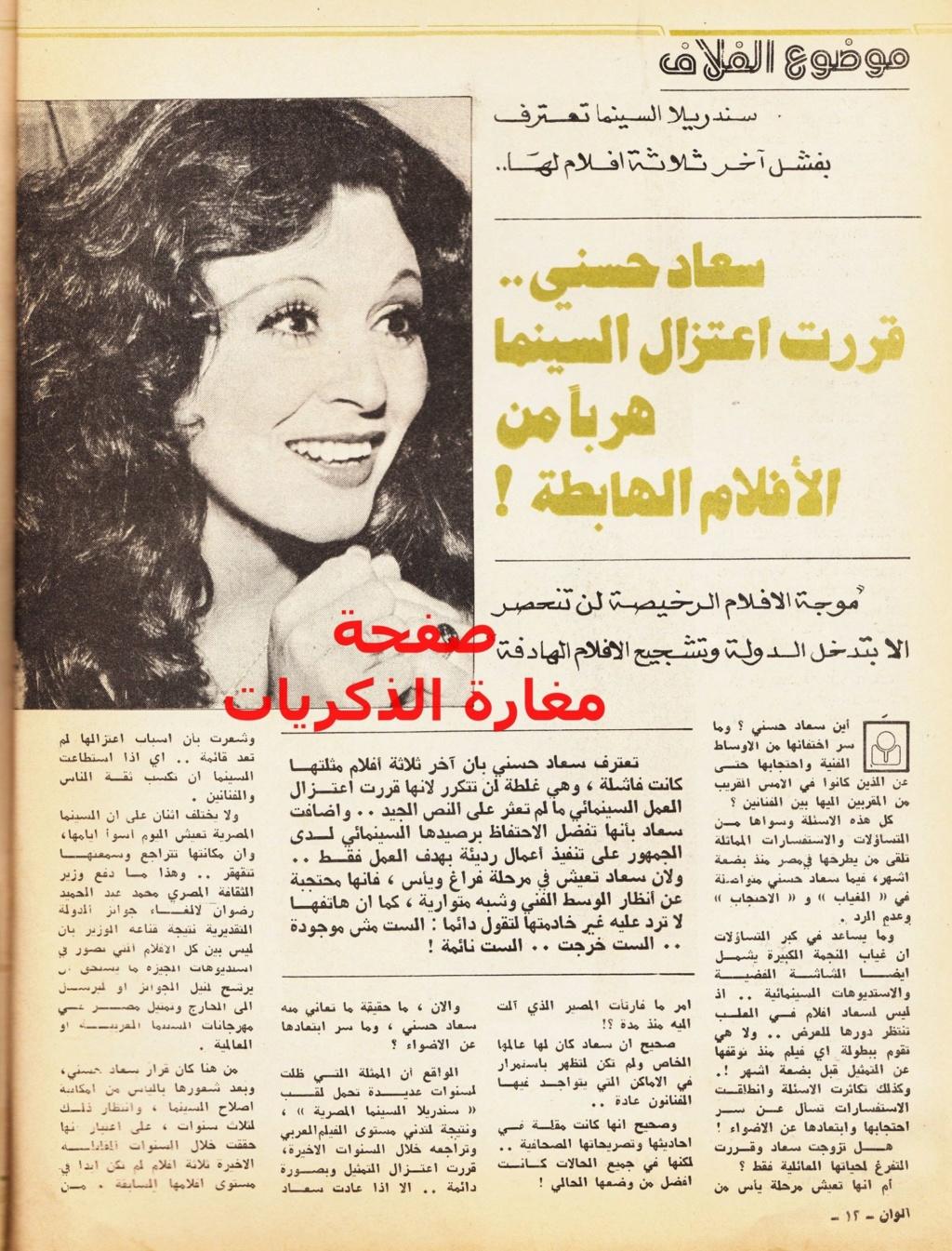 مقال صحفي : سعاد حسني .. قررت اعتزال السينما هرباً من الأفلام الهابطة 1982 م 1178