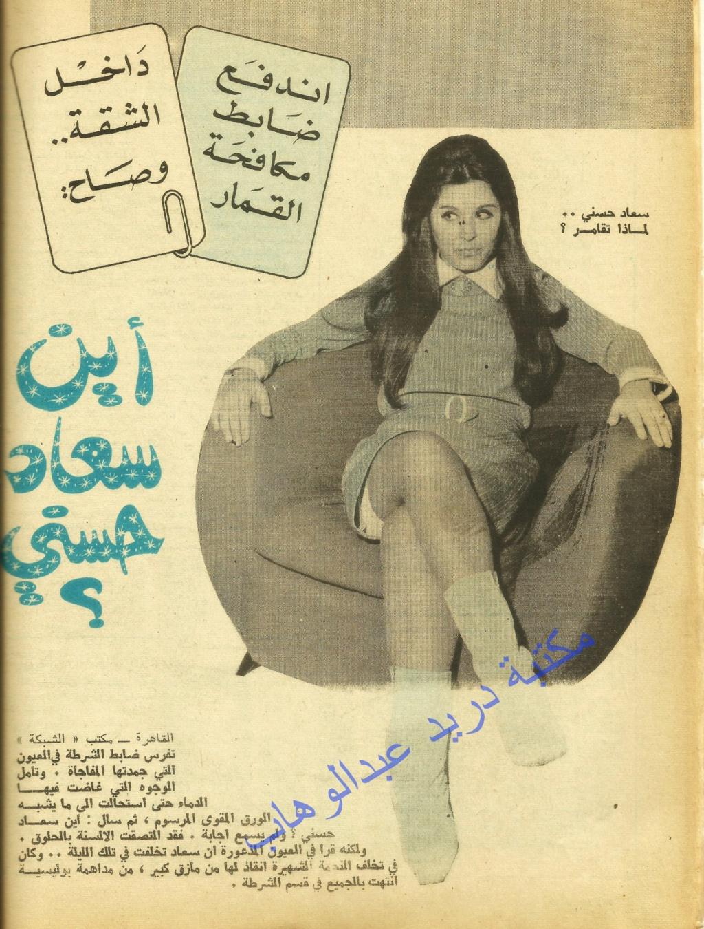 مقال صحفي : اندفع ضابط مكافحة القمار داخل الشقة .. وصاح : أين سعاد حسني ؟ 1969 م 1186