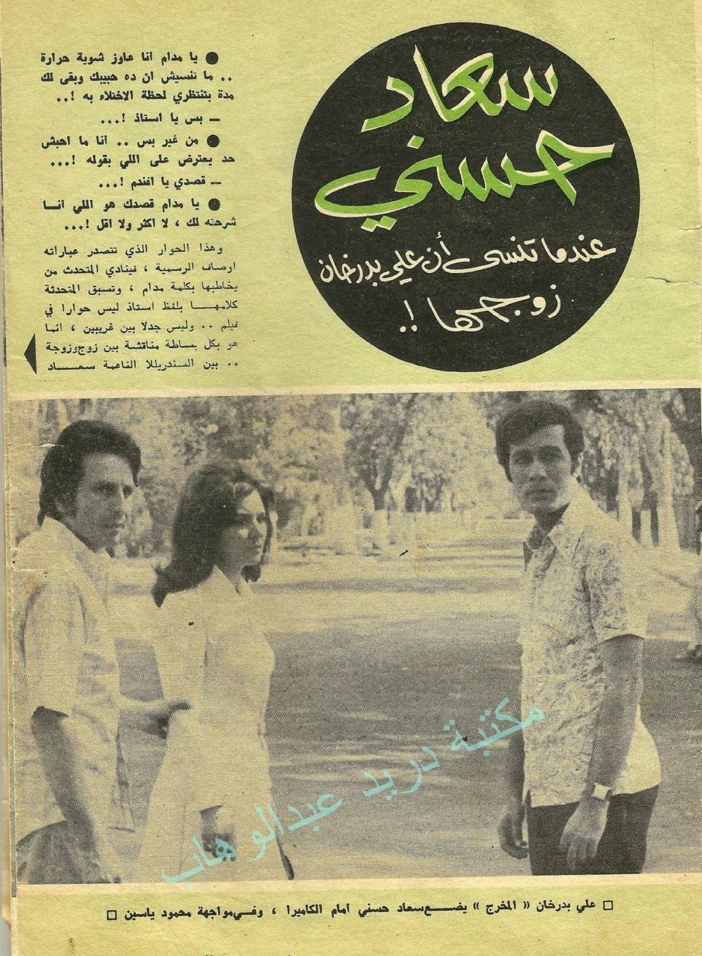مقال - مقال صحفي : سعاد حسني عندما تنسى أن علي بدرخان زوجها ! 1972 م 1187