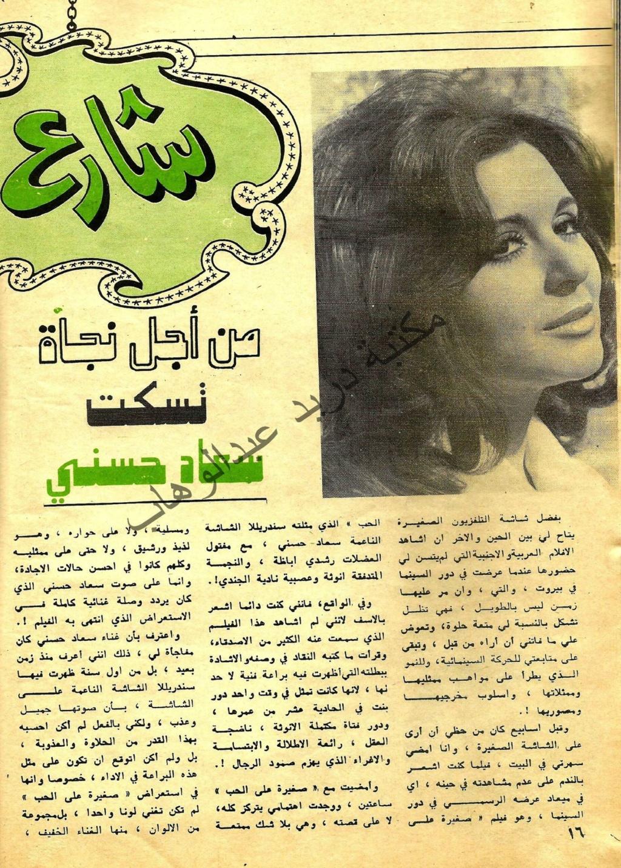 مقال - مقال صحفي : من أجل نجاة تسكت سعاد حسني 1971 م 1188