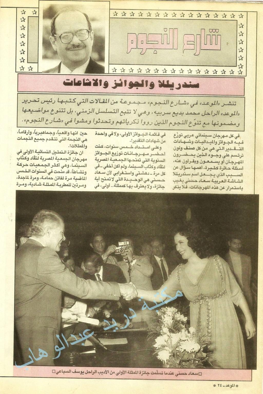 مقال صحفي : سندريللا والجوائز والاشاعات 1979 م 1189
