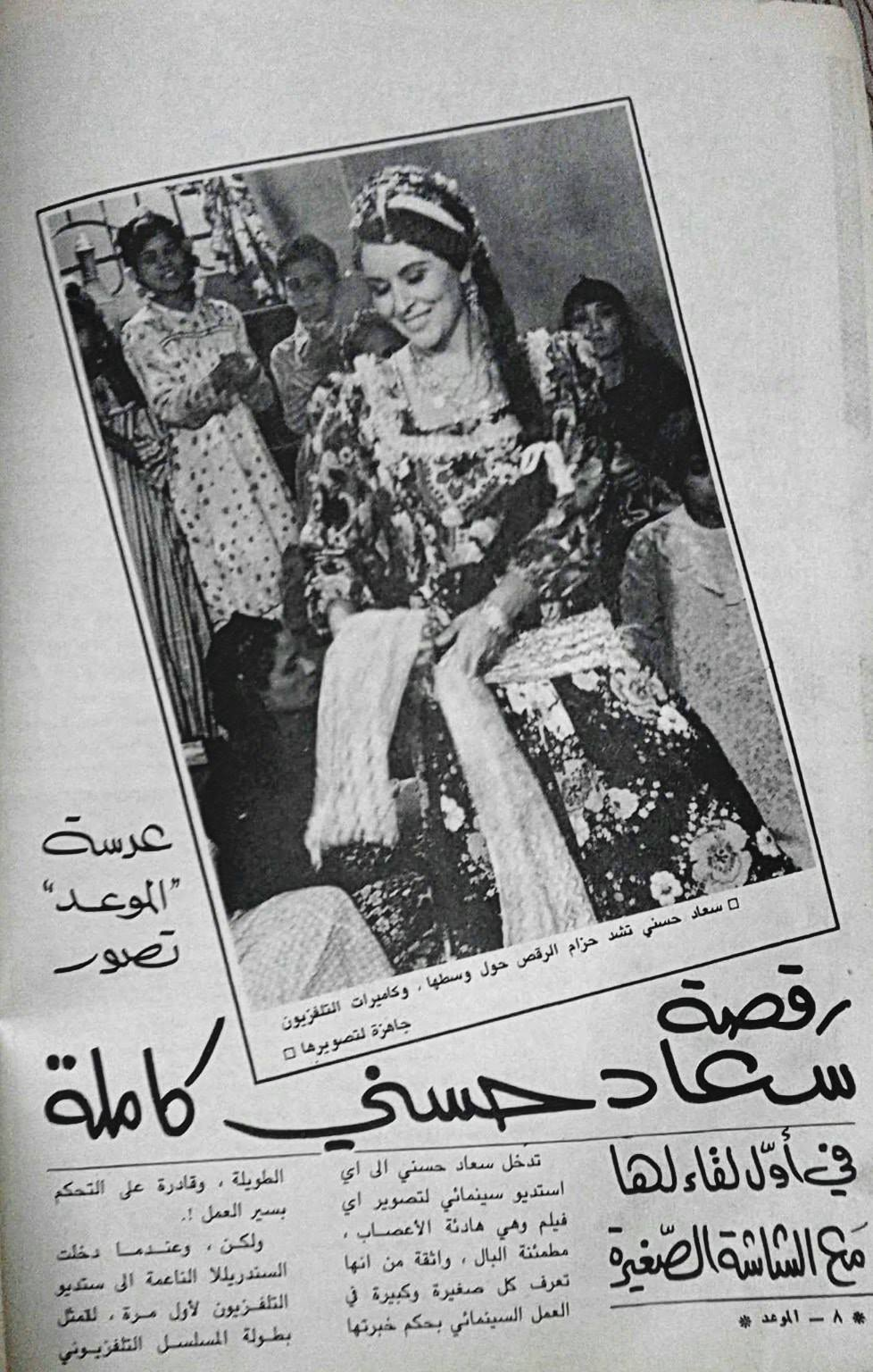 مقال صحفي : رقصة سعاد حسني كاملة 1985 م 119