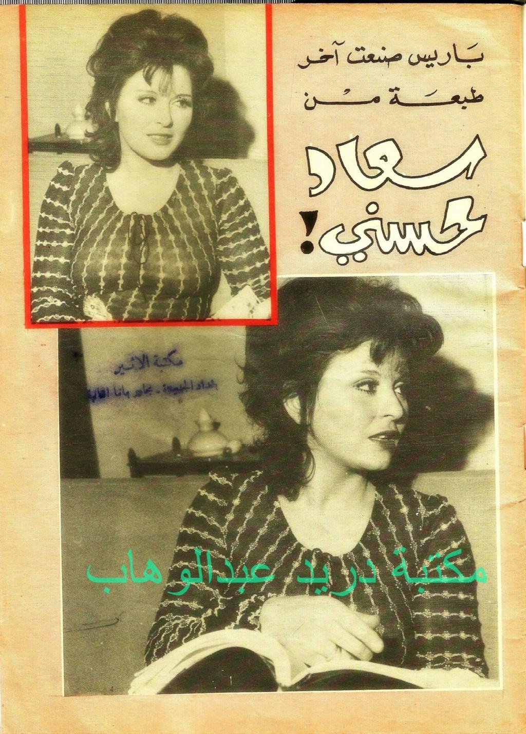 مقال - مقال صحفي : باريس صنعت آخر طبعة من سعاد حسني ! 1971 م 1192