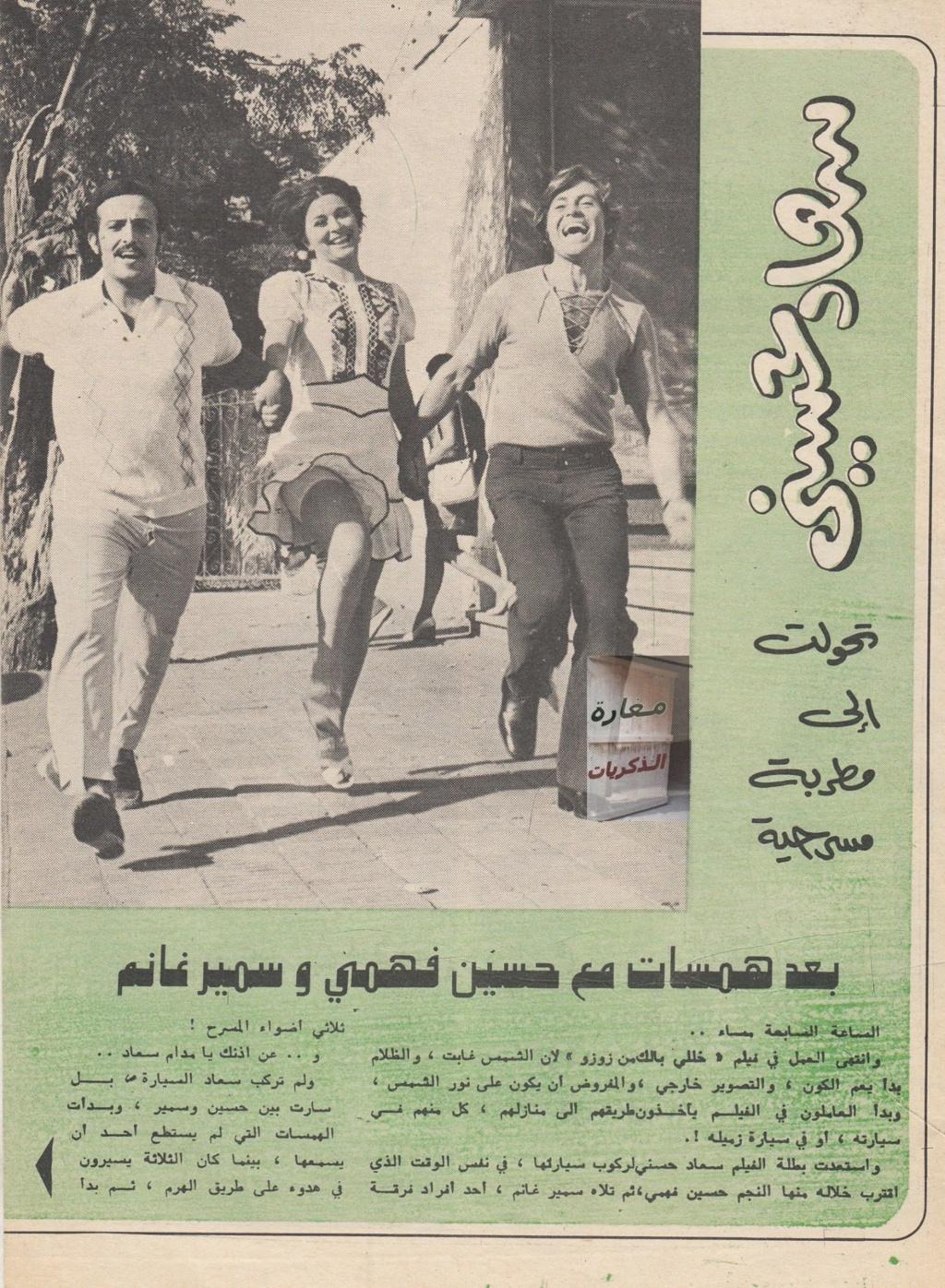 مقال - مقال صحفي : سعاد حسني تحولت إلى مطربة مسرحية 1972 م 1198