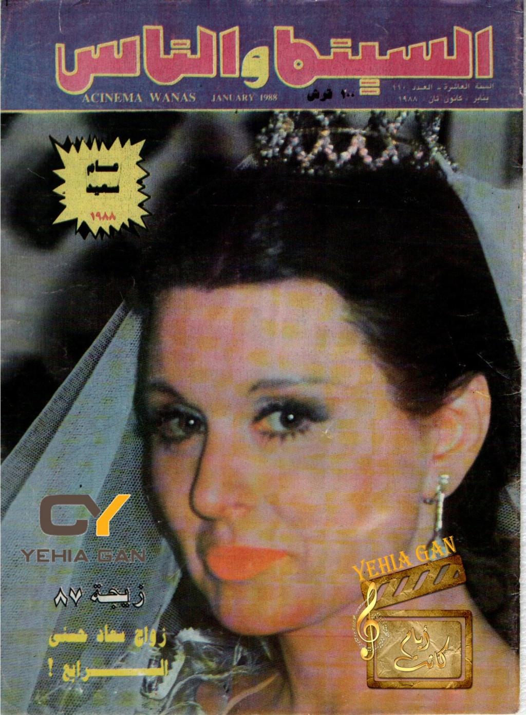 مقال - مقال صحفي : زيجة 87 زواج سعاد حسني الرابع .. !! 1988 م 1199