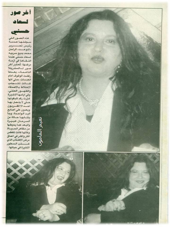 مقال - مقال صحفي : آخر صور لسعاد حسني 2001 م 1202