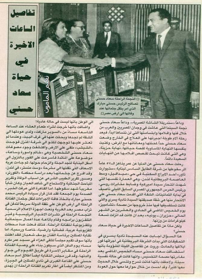 مقال - مقال صحفي : تفاصيل الساعات الأخيرة في حياة سعاد حسني 2001 م 1205