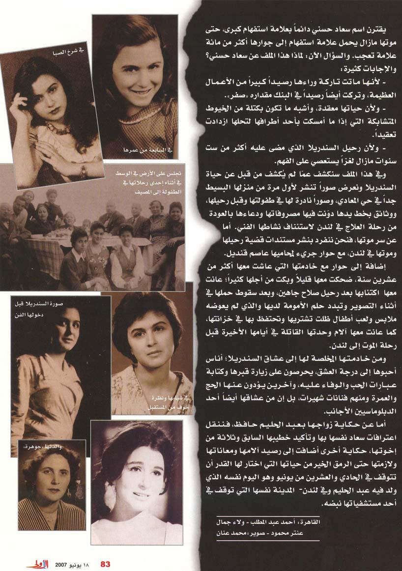 مقال صحفي : شقة سعاد حسني بها دهليز للهروب من ضيوفها 2007 م 1207