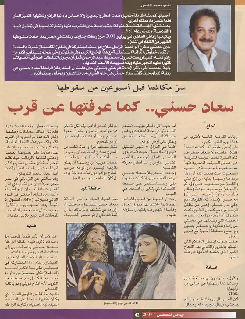مقال - مقال صحفي : سعاد حسني .. كما عرفتها عن قرب 2007 م 1208