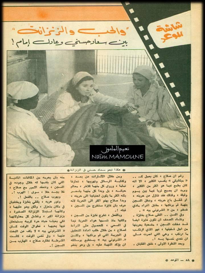 مقال صحفي : الحب والزنزانة بين سعاد حسني وعادل إمام 1982 م 1209