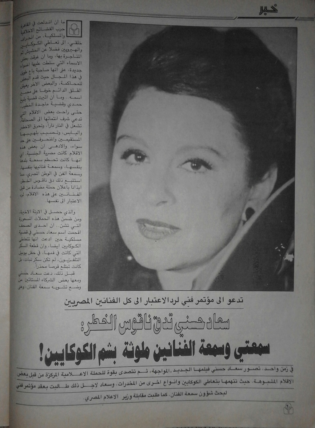 مقال صحفي : سعاد حسني تدق ناقوس الخطر .. سمعتي وسمعة الفنانين ملوثة بشم الكوكايين ! 1985 م 121
