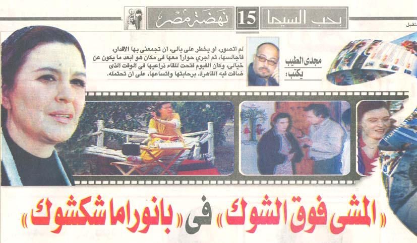 مقال - مقال صحفي : المشي فوق الشوك في بانوراما شكشوك 2007 م 1210