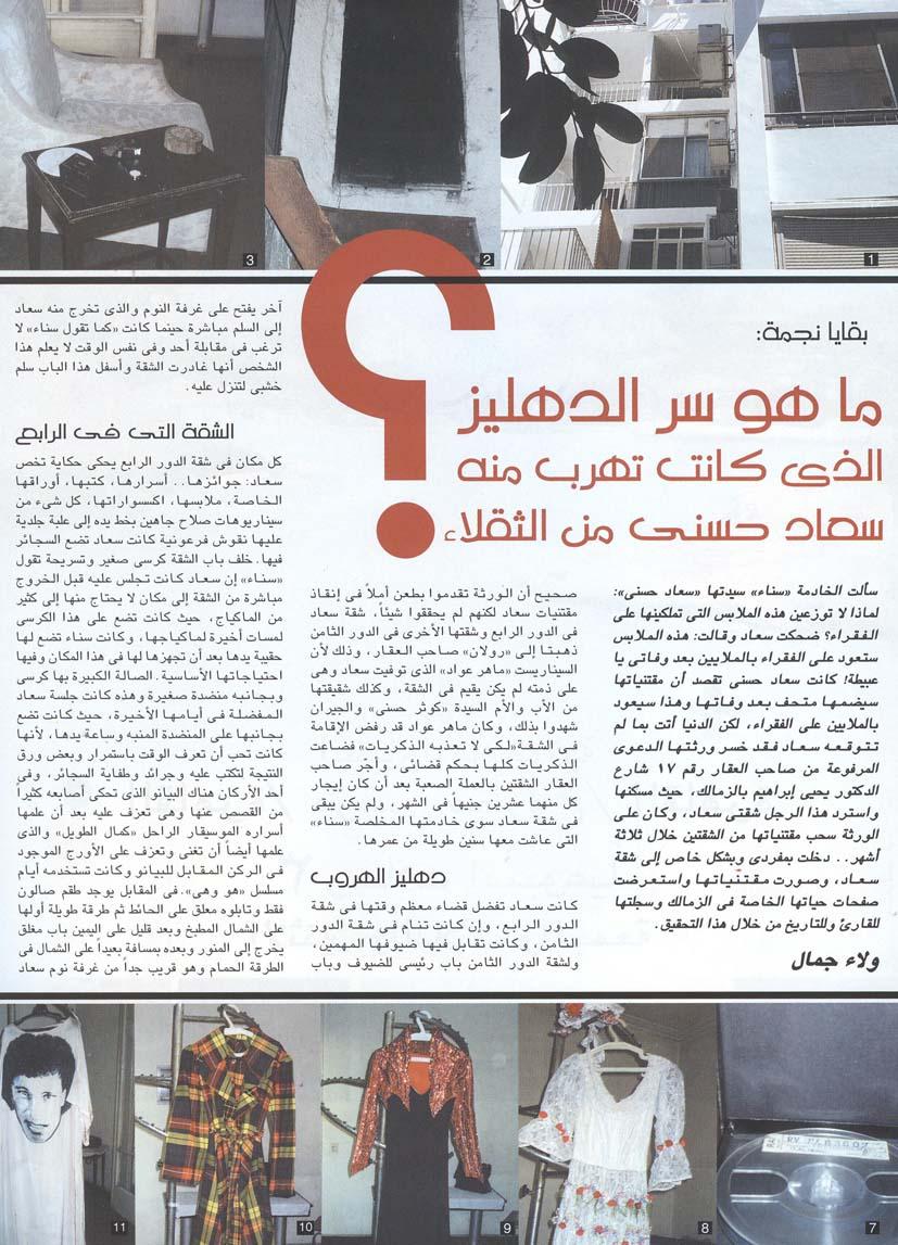 مقال - مقال صحفي : ما هو سر الدهليز الذي كانت تهرب منه سعاد حسني من الثقلاء ؟ 2008 م 1211