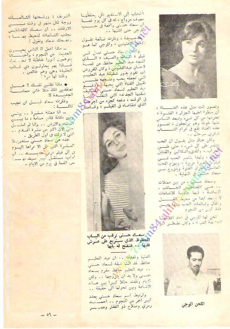 مقال - مقال صحفي : سعاد حسني جوهرة السينما العربيّة 1962 م 121110