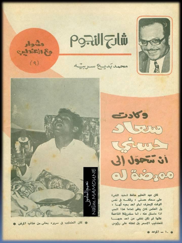 مقال - مقال صحفي : وكادت سعاد حسني أن تتحوّل إلى ممرّضة له! 1977 م 1213