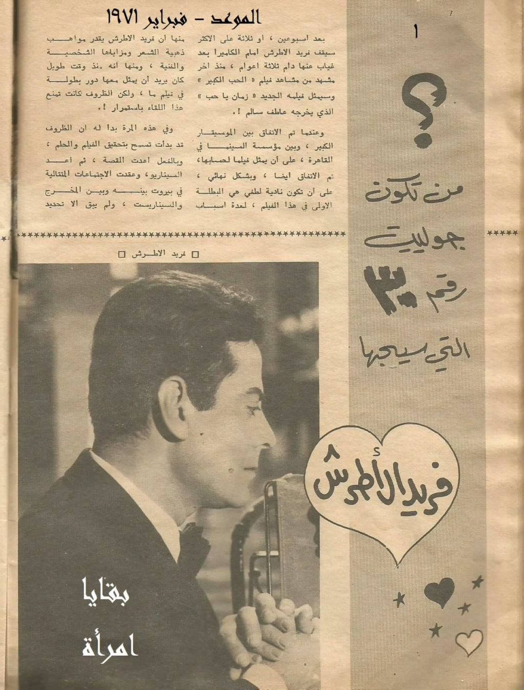 مقال صحفي : من تكون حولييت رقم 30 التي سيحبها فريد الأطرش ؟ 1971 م 1215