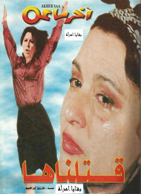 مقال - مقال صحفي : قتلناها .. قتلنا سعاد حسني 2001 م 1218