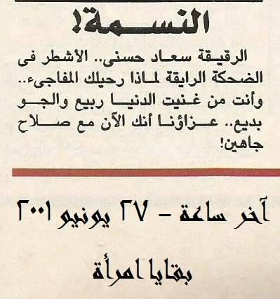 مقال - مقال صحفي : قتلناها .. قتلنا سعاد حسني 2001 م 1219