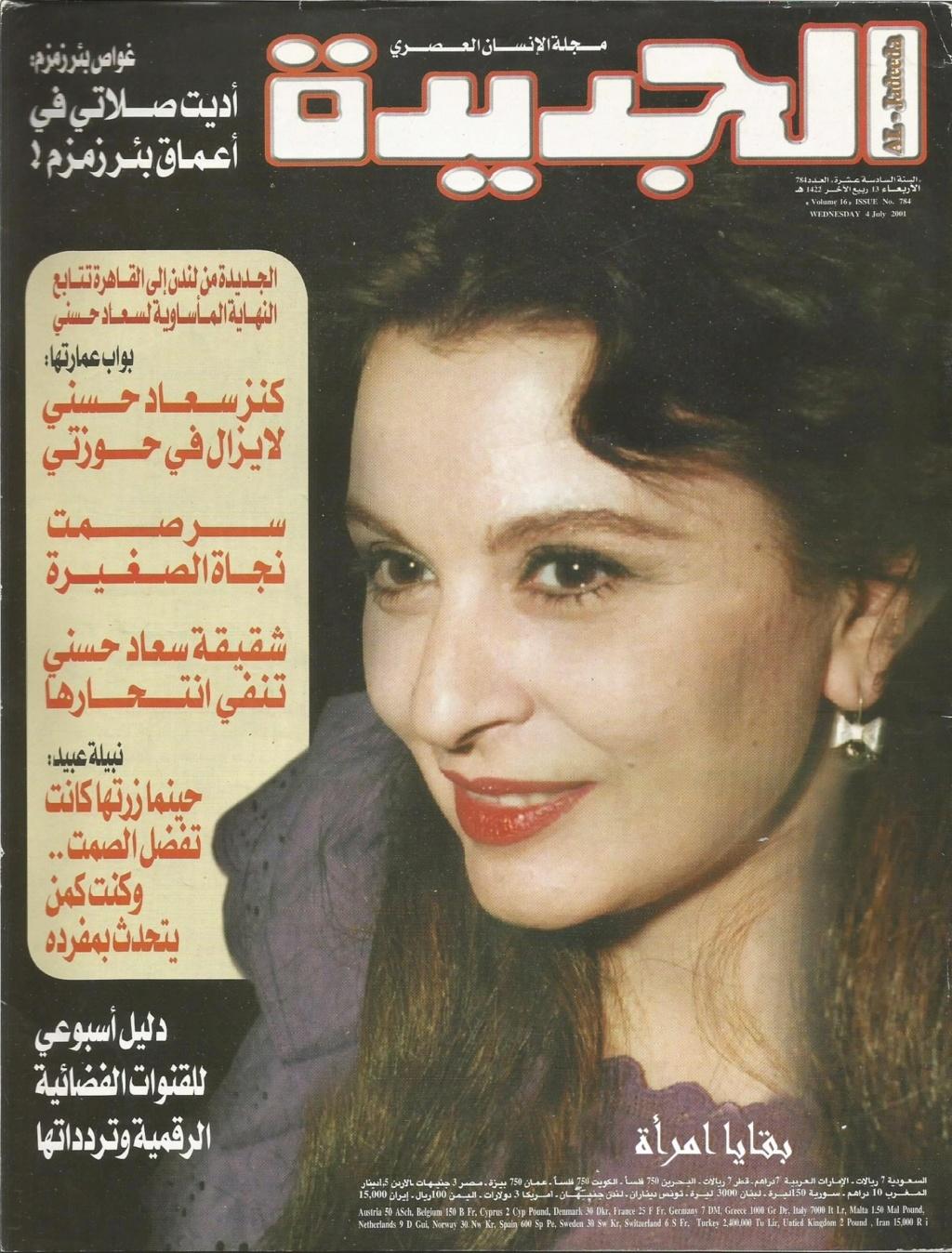 مقال - مقال صحفي : الجديدة من لندن إلى القاهرة تتابع النهاية المأساوية لسعاد حسني 2001 م 1220