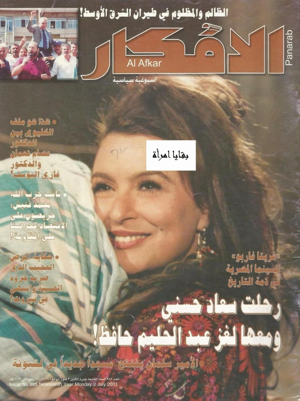 مقال - مقال صحفي : سراج ألغاز وراء انطفاء سعاد حسني! 2001 م 1221