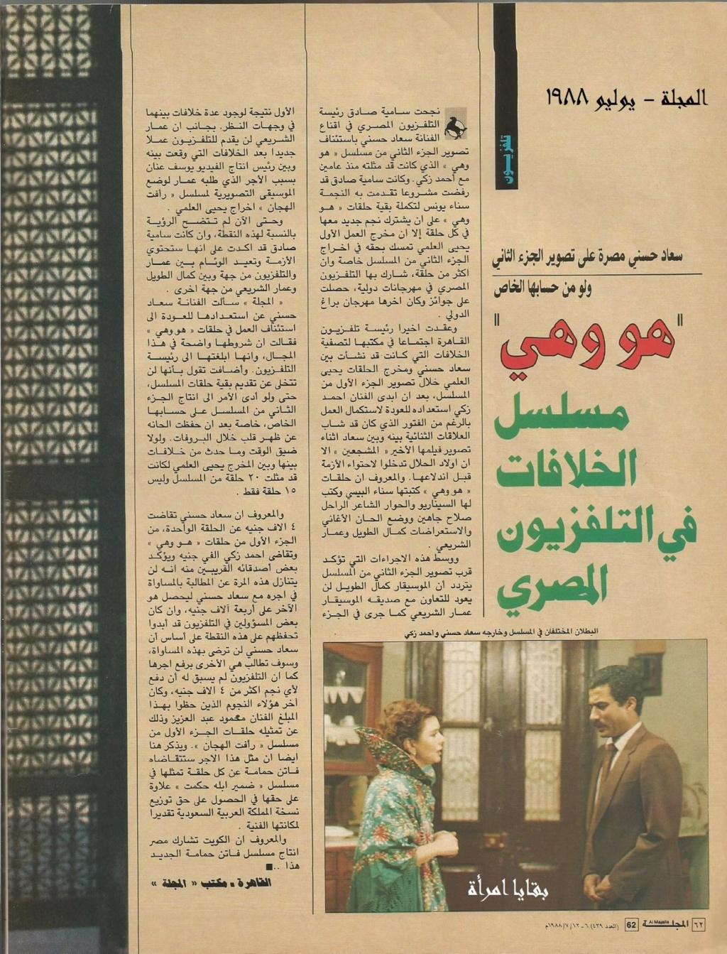 مقال - مقال صحفي : هو وهي مسلسل الخلافات في التلفزيون المصري 1988 م 1222