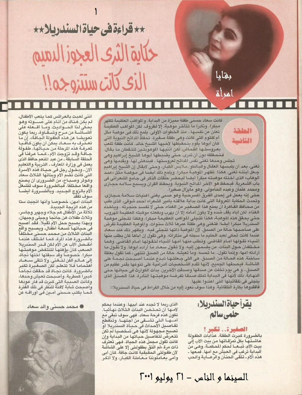 مقال صحفي : حكاية الثري العجوز الدميم الذي كانت ستتزوجه!! 2001 م 1223