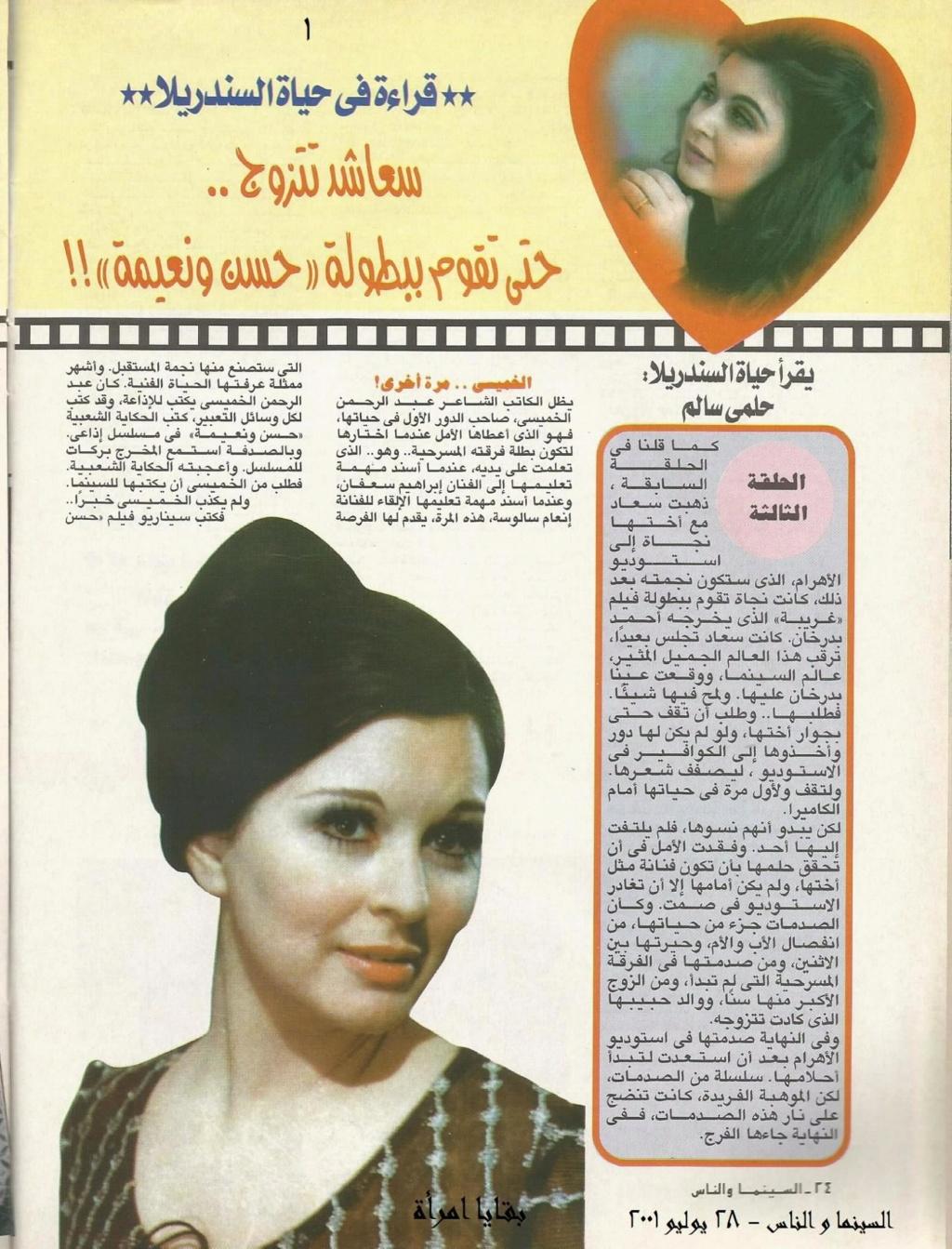 مقال صحفي : سعاد تتزوج .. حتى تقوم ببطولة حسن ونعيمة !! 2001 م 1224