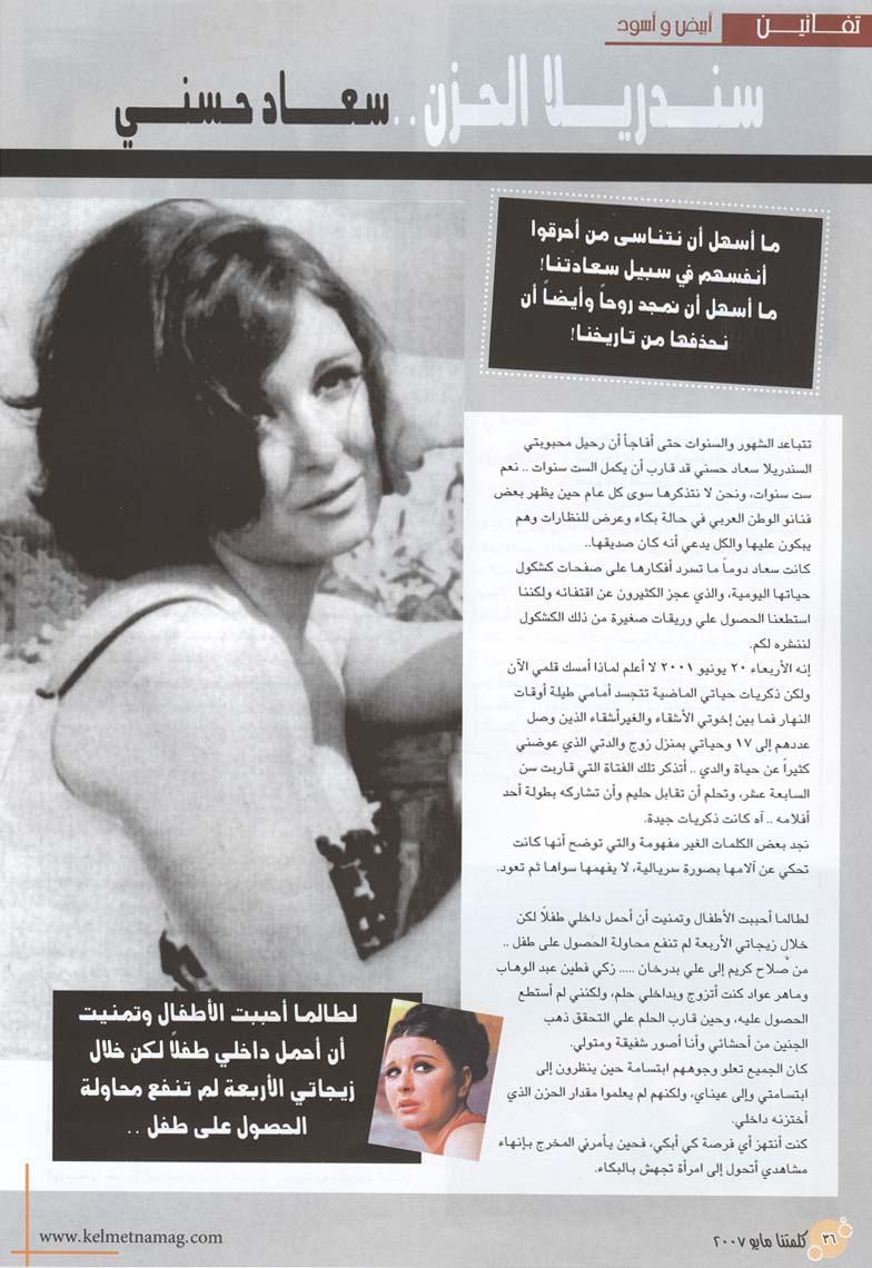 مقال صحفي : سندريلا الحزن .. سعاد حسني 2007 م 1225