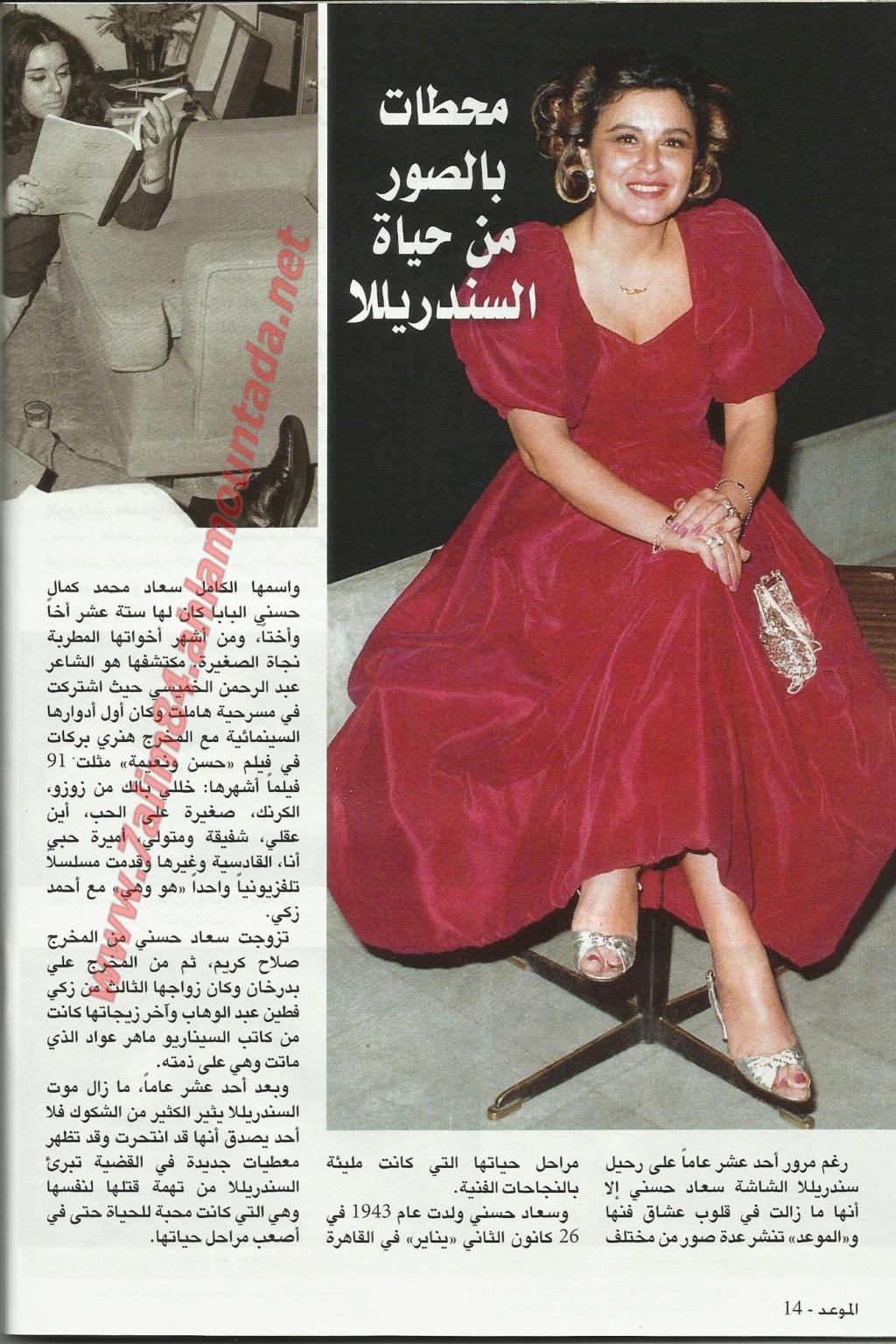 مقال صحفي : محطات بالصور من حياة السندريللا 2012 م 1226