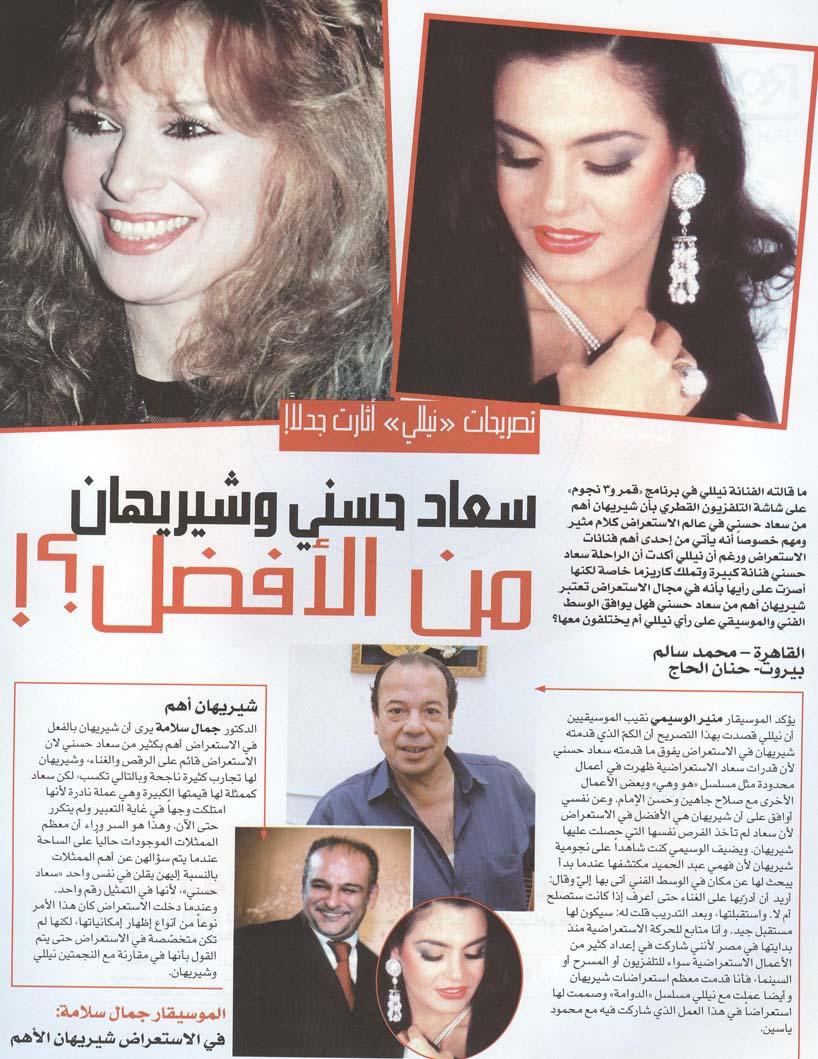 مقال - مقال صحفي : سعاد حسني وشيريهان من الأفضل ؟! 2008 م 1228