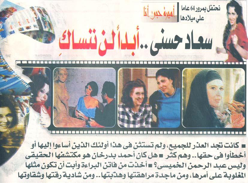 مقال صحفي : سعاد حسني .. أبداً لن ننساكِ 2007 م 1229