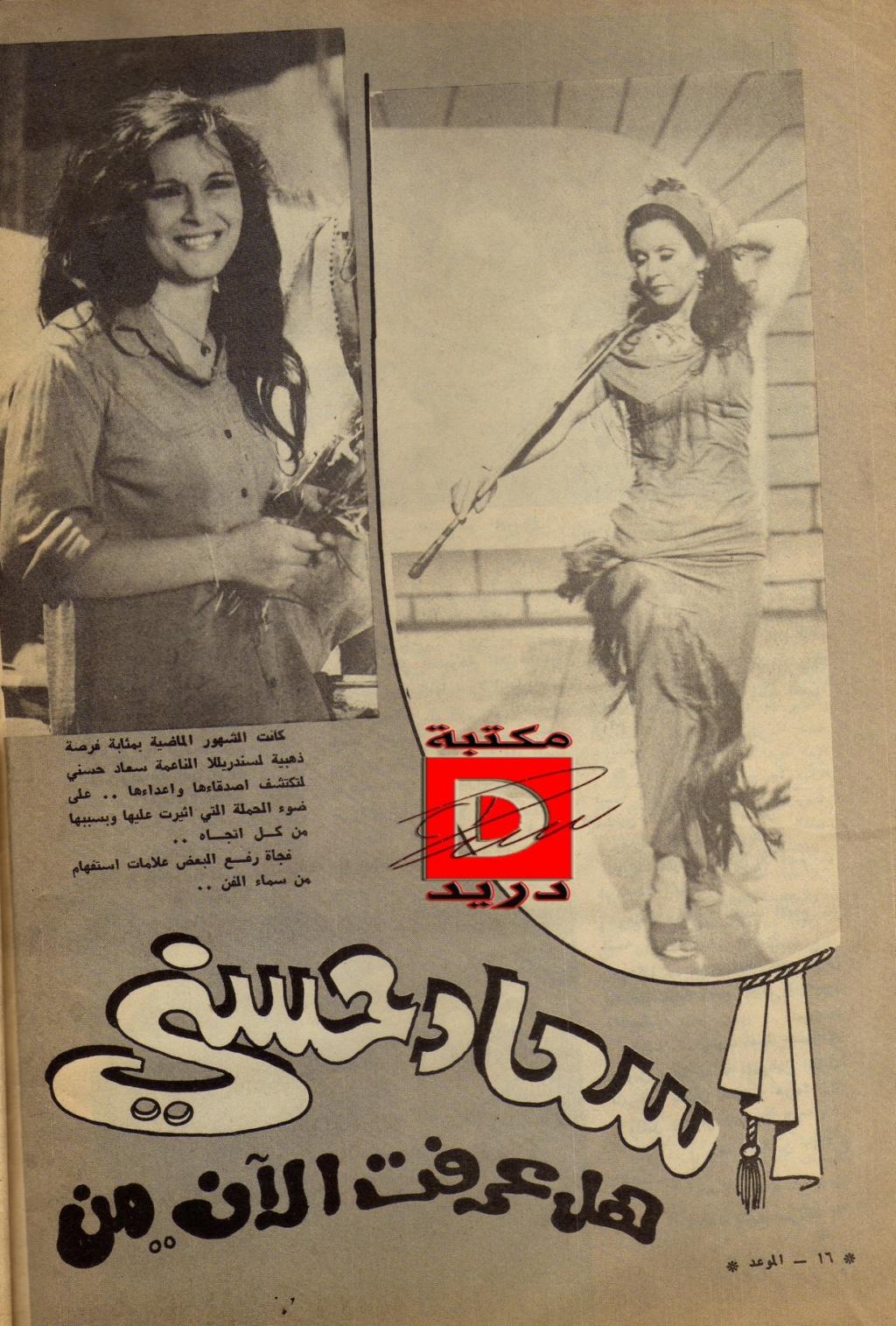 مقال - مقال صحفي : سعاد حسني هل عرفت الآن .. من يحبّها و .. يكرهها ؟! 1979 م 123